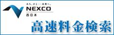 料金・経路検索 NEXCO西日本